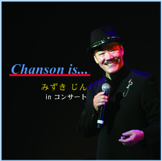 みずきじん 2017New Album「Chanson is・・・」